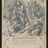 Antonina Tomaszewska, uczestniczka powstania listopadowego na Żmudzi, ur. 1814 r., od 1831 r. do 1857 r. na emigracji w Prusach, Belgii i Francji, zmarła 1883 r. w Płocku. Źródło: Polona